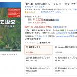 【悲報】聖剣伝説2 発売後1週間で30%オフの3,640円へ