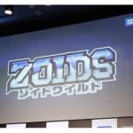 【速報】ゾイド新シリーズ、スイッチでゲーム化決定
