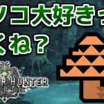【MHW】キノコって何がそんなにいいの?