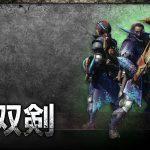 【MHW】双剣おすすめ装備(火力・汎用・無属性)属性特化武器・ポーチの中身