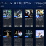 SIEスーパーセール!Destiny2  2,890円!ホライズン4,460円!3/14まで!