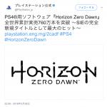 Horizon Zero Dawnが760万本達成!