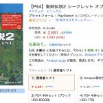 【悲報】聖剣伝説2 ついに2,891円に(amazon)。。。