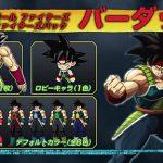 「ドラゴンボール ファイターズ」新プレイアブルキャラ【バーダック】のキャラクターPVが公開