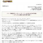 【MHW】モンハンワールド750万本突破 カプコン過去最高へ!