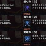 【MHW】歴戦装飾品レアドロップ率まとめ【マカ未来予知】