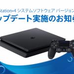 "【PS4】大型アップデート「バージョン5.50""ケイジ""」を本日配信、オンラインプレイ制限機能など。"