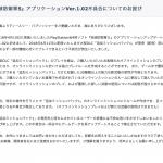 【悲報】地球防衛軍5 DLCを購入しなくても無料で遊べてしまう不具合が発生中。。