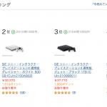 PS4の在庫が日本から1台もなくなる。。何かくるぞ!