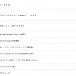 【コング新作売り上げランキング4/16更新】1位ファークライ5!  2位スナックワールド!