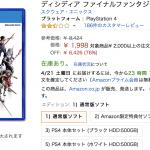 【超絶悲報】ディシディアFF アマゾンで1,980円【76%OFF】