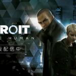 『Detroit: Become Human』本日2018年4月26日(木)より無料体験版配布開始!