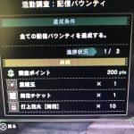 【MHW】新アイテム「重鎧玉」の使い道ってなに?G級?重ね着?