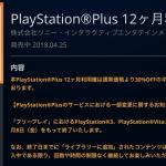 PS PLUS12ヶ月利用権30%OFF 3,600円まもなく終了!2018年5月7日(月)まで!