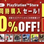 """対象のPS4ソフトを2本同時に買うと半額に! """"ニコデ、ハンガク""""セールがPS Storeで開催!!"""