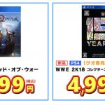 PS4『ゴッドオブウォー』ゲオで新品が47%OFFの3,999円!!5/25〜