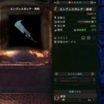 【MHW】ナナテスカトリ武器(エンプレス)性能詳細一覧①