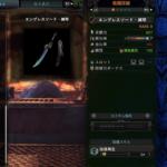【MHW】ナナテスカトリ武器(エンプレス)性能詳細一覧②