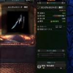 【MHW太刀】エンプレス冥灯 マルチテンプレ装備!安定して超快適!