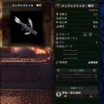 【MHWライトボウガン】ナナ討伐には迫撃安定!エンプレス武器(冥灯・炎妃)どれも強すぎ!