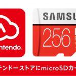 【朗報】マイニンでSDカードの取扱開始!販売記念でお値段が半額とネット通販最安値に!6/7まで!!