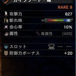 【MHW太刀】ガイラソード毒 オススメ装備&スキル