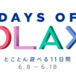 PS4 スペシャルセール「Days of Play」を6月8日より実施!