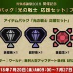 まだ間に合う!友愛珠、鉄壁珠、茸好珠が貰える「光の戦士 応援セット」7月27日まで!