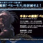 【MHW】手負いの魔獣ベヒーモス」の実機プレイ映像が遂に公開!!戦闘がFF14そのもの!!