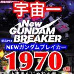 【悲報】NEWガンダムブレイカー発売2週間で74%オフの1,970円へ。。