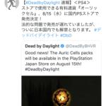 【DbD】オーリックセル8月15日にやっとPSストアで発売決定!