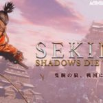 『SEKIRO』のプレイ動画が公開!!めっちゃ面白そうな件