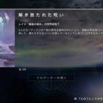 新レイド「最後の望み」24時間以内でのクリア者は18人!!【Destiny2 孤独と影】