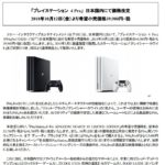 【PS4 Pro価格改定】PS4pro39,980円に値下げ