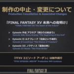【速報】FF15田端氏、スクエニ退社へ 追加DLC「エピソードアーデン」以外は中止へ