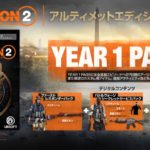 【DIVISION2 悲報】アルティメット保管庫問題で発売前にも関わらず炎上中【ディビジョン2】