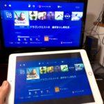 【PS4 アップデート】iPhoneやiPadなどのAPPLE製品でリモートプレイが可能になる機能が追加されたぞ!