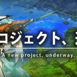 【FF16はオンライン?】スクエニ吉田、FF14に続く次世代新規プロジェクトを進行中!
