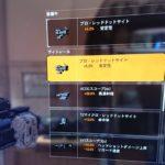 【悲報 DIVISION2 アップデート】まさかの拡張マガジン下方修正、その他色々弱体化してるぞ!!