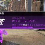 【APEX 攻略】紫アーマー出たら味方に譲る?それとも意地でも自分が取る?