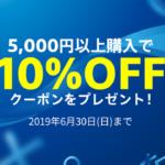 PS Store「2,000円以上購入で10%OFFクーポンプレゼントキャンペーン」開催中!