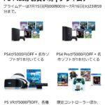アマゾンプライムデーでPS4/Pro本体5000円引き+ソフト1本無料配布のセールが開始!