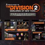 『DIVISION2』拡張DLC「 ウォーロード オブ ニューヨーク」PS4版の予約が遂に開始!価格は3,960円。アニメーショントレーラーも公開!