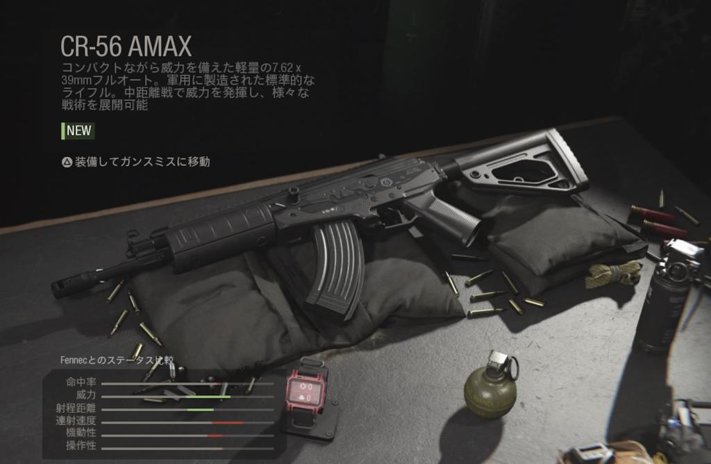cod mw cr-56 amax