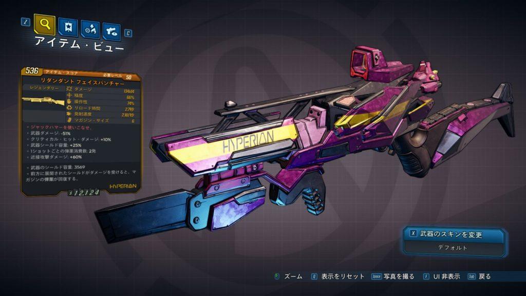 3 ボーダー 武器 最強 ランズ