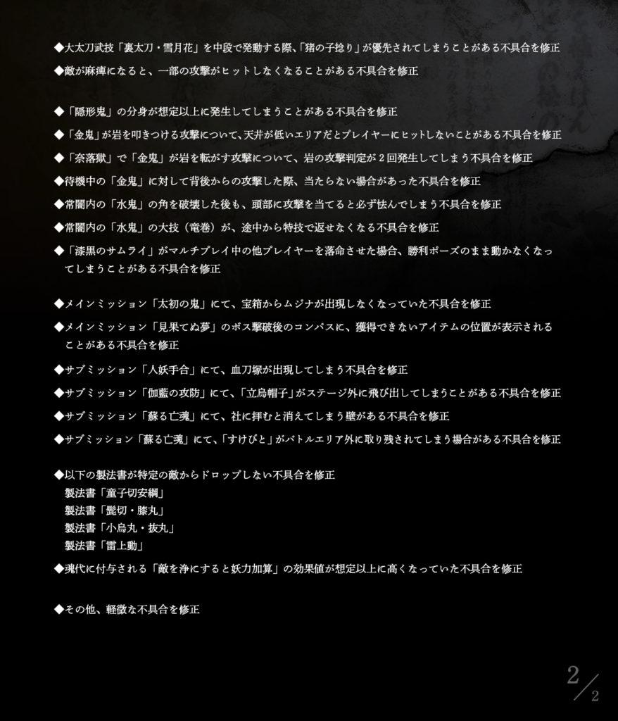 書 製法 2 仁王 漆黒