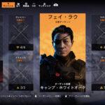 『DIVISION2』※ネタバレあり 最後の対決!フェイ・ラウ戦 ストーリー感想まとめ②