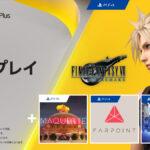 『PS PLUS』2021年3月のフリープレイに『FINAL FANTASY VII REMAKE』が登場!